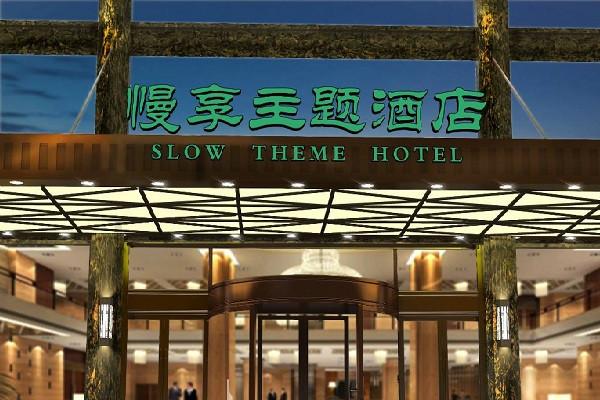 慢享主题酒店加盟