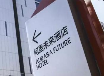 阿里未來酒店加盟