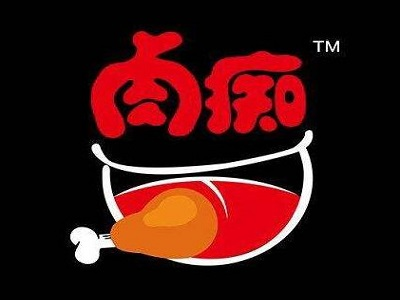 肉痴火锅加盟
