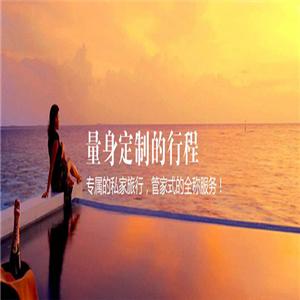 中游国际旅行社特色