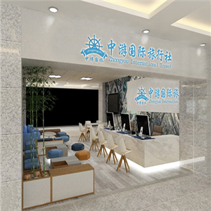 中游国际旅行社品牌