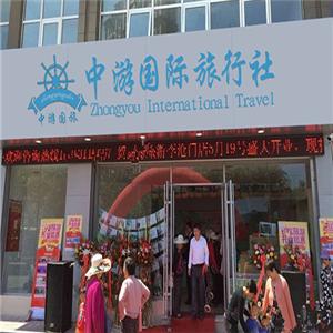 中游国际旅行社门店