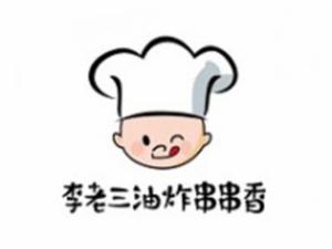 李老三油炸串串香
