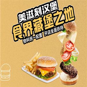 美滋刻汉堡品牌