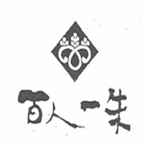 百人一朱日式料理加盟