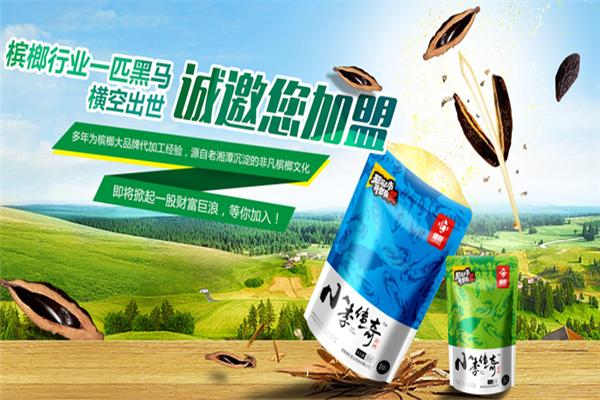 绿好食品宣传