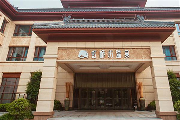 虹桥坊温泉酒店外观
