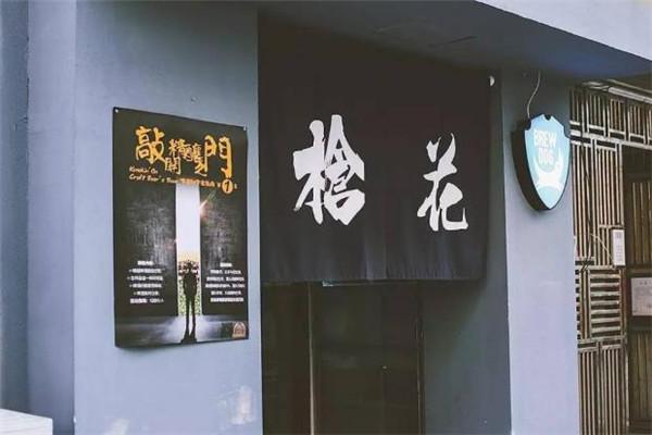枪花小酒馆门店