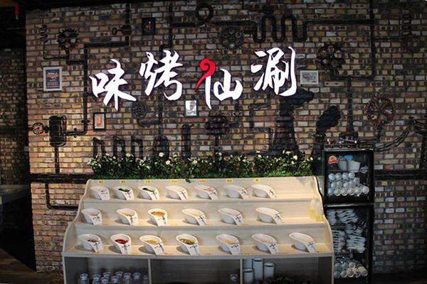 味烤仙涮餐厅
