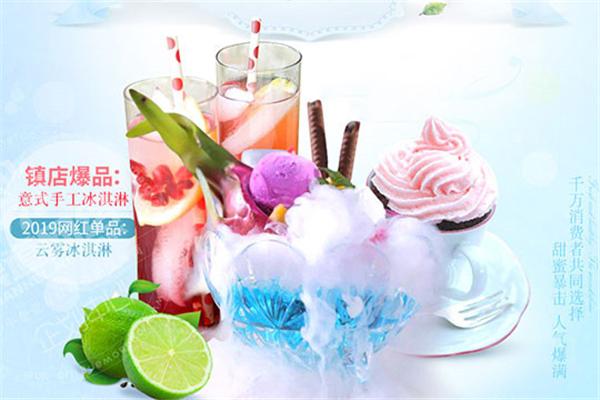 卡蜜奇冰淇淋宣传