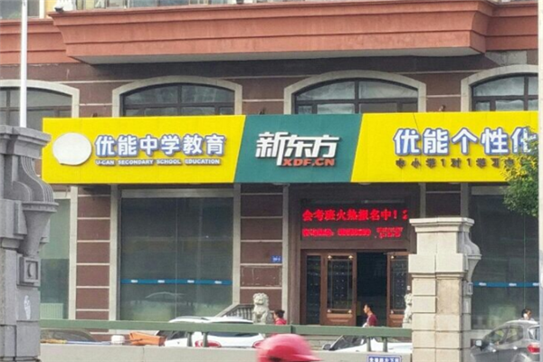 新东方优能教育