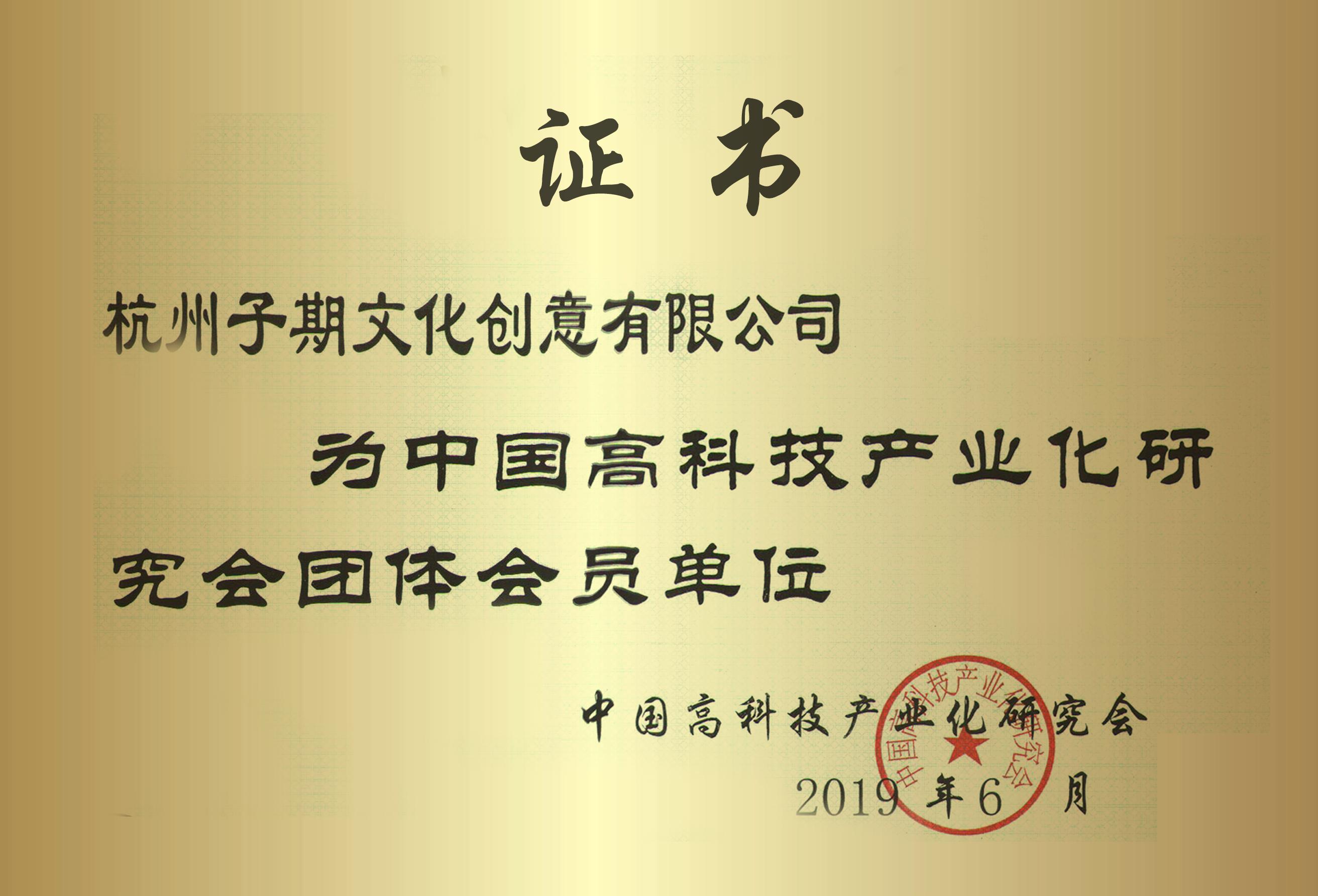 子期机器人为中国高科技产业化研究会员单位