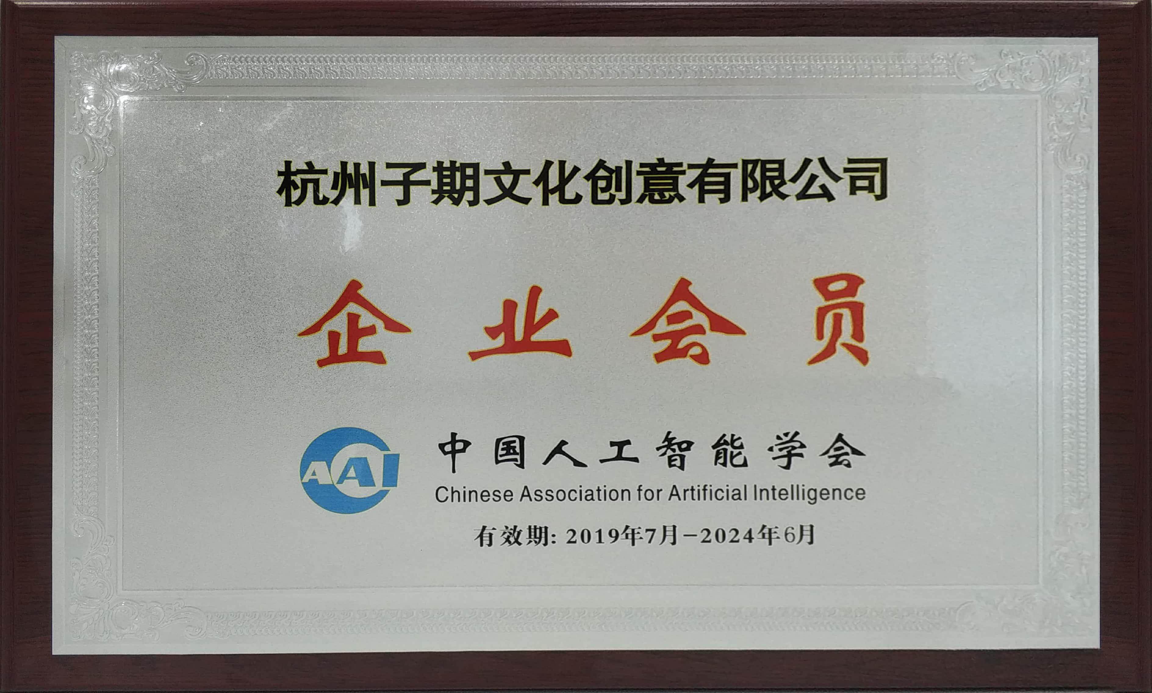 子期机器人为中国人工智能学会会员