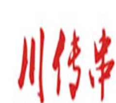 川传串火锅串串香