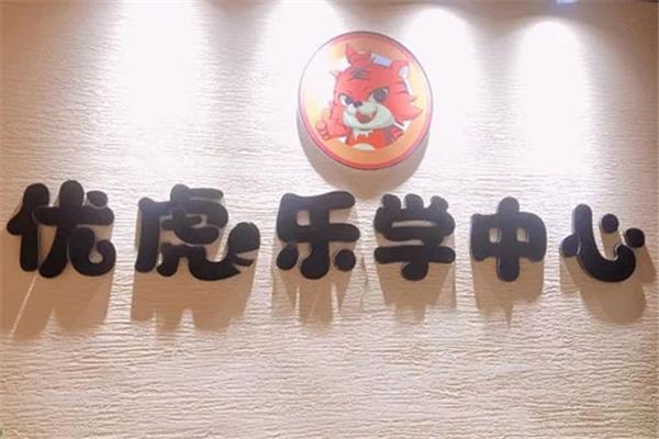 优虎乐学中心