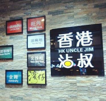 沾叔香港小吃