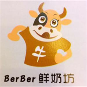 berber鮮奶坊加盟