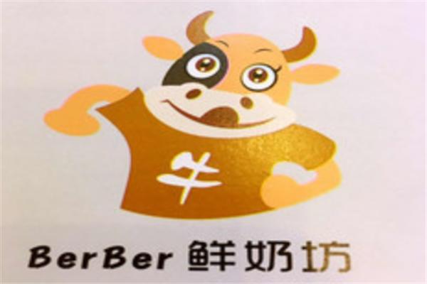 berber鮮奶坊