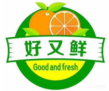 好又鲜水果