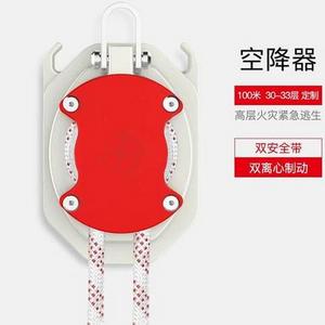 臺杭空降器加盟