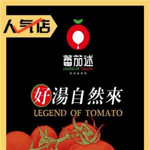 蕃茄述好湯自然來