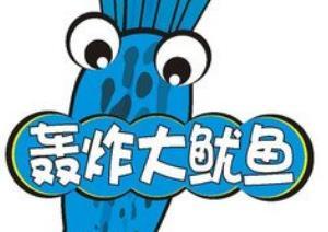 魷三姐轟炸大魷魚