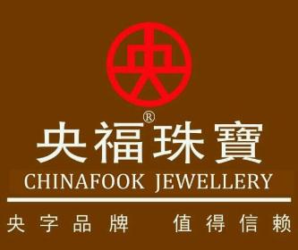 央福珠宝加盟