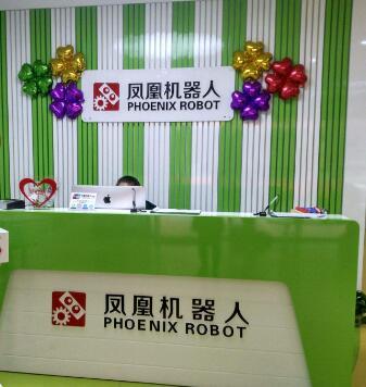 凤凰机器人加盟