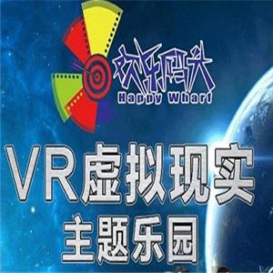 歡樂碼頭VR主題公園