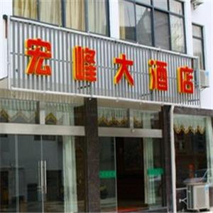 黄山宏峰大酒店加盟