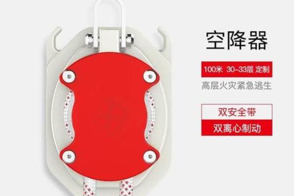 臺杭空降器簡單