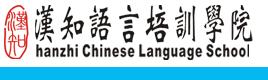 汉知语言培训