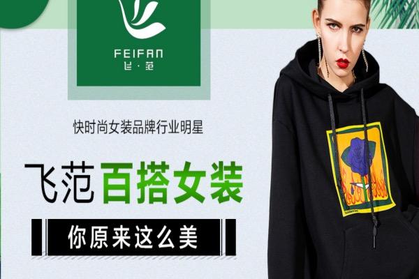 飞范生态女装,知名品牌