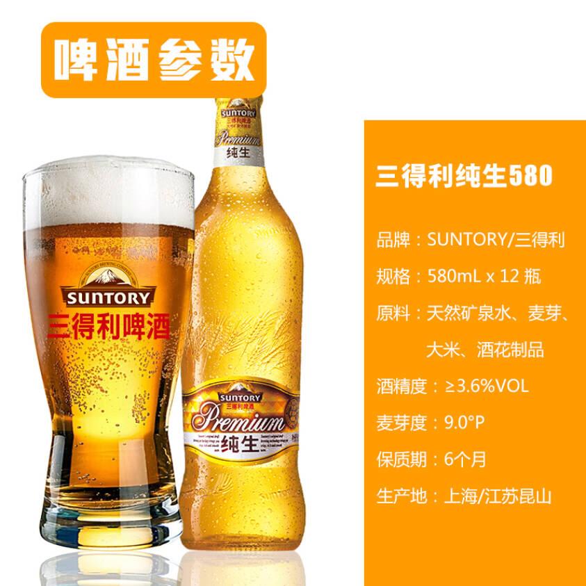三得利啤酒金純生