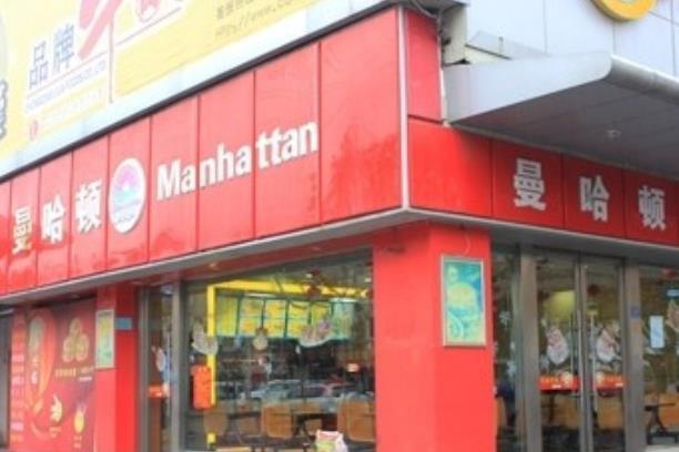 曼哈頓漢堡