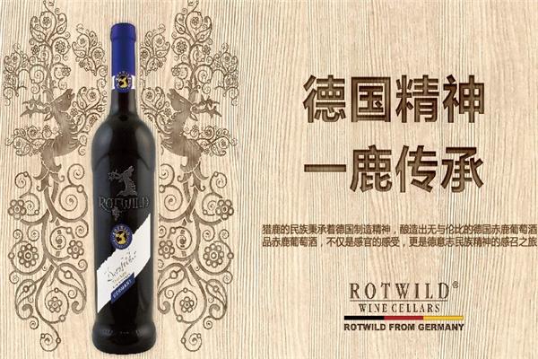 赤鹿葡萄酒推广