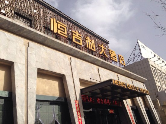 浑源县恒吉利大酒店