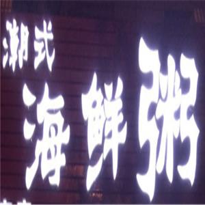 潮式海鲜粥