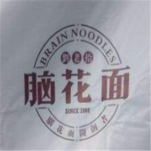 刘老十脑花面雷竞技最新版