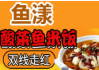 渔漾酸菜鱼米饭