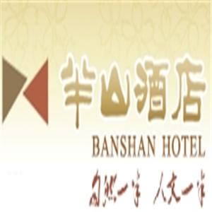 宜昌半山酒店加盟