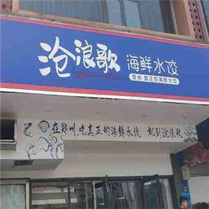 沧浪歌海鲜水饺雷竞技最新版