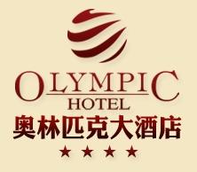 奥林匹克酒店加盟