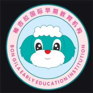 棒吉拉国际早教中心雷竞技最新版