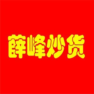 薛峰炒貨加盟