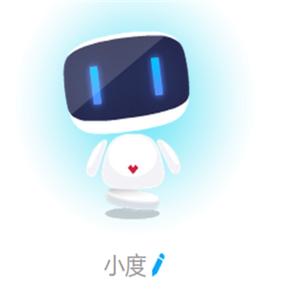 小度機器人安全