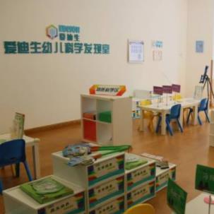爱迪生幼儿科学发现室大厅