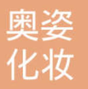 奥姿化妆品加盟