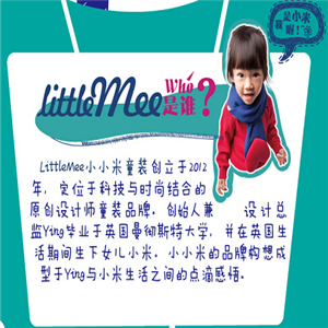 littlemee童装经典