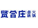贤合庄卤味火锅品牌logo